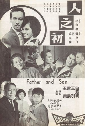 Father and Son film poster