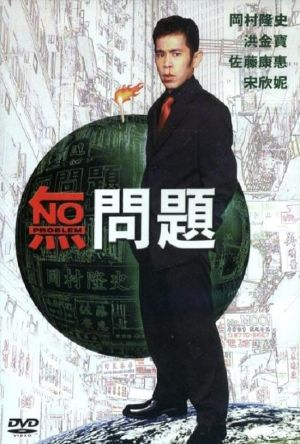 No Problem film poster