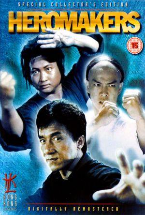 Heromakers film poster