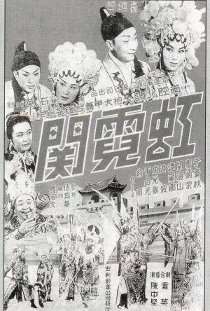 The Rainbow Pass film poster