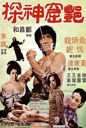 The Association film poster