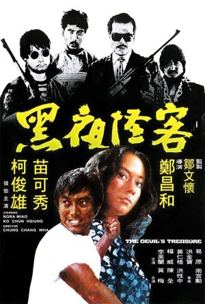 The Devil's Treasure film poster
