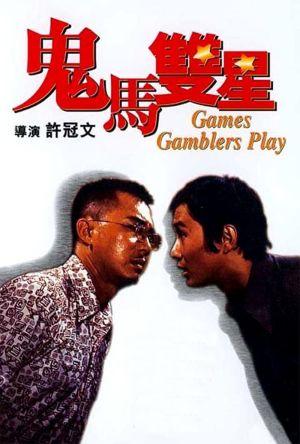 Games Gamblers Play film poster