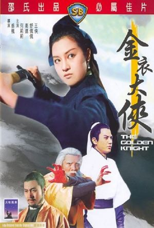 The Golden Knight film poster