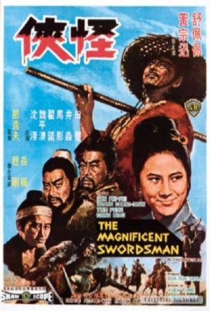 The Magnificent Swordsman film poster
