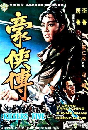 Killers Five film poster