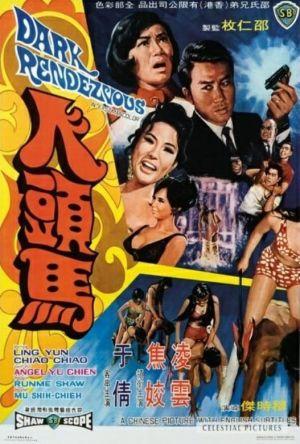 Dark Rendezvous film poster