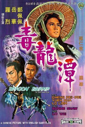 Dragon Swamp film poster