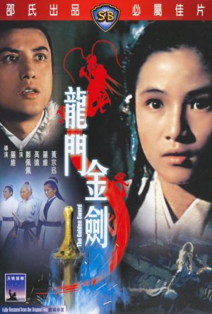 The Golden Sword film poster