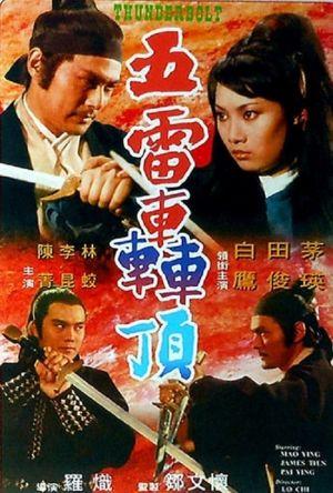 Thunderbolt film poster