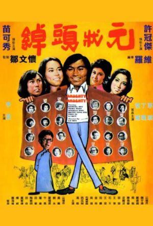 Naughty! Naughty! film poster