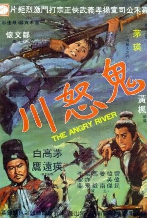 The Angry River film poster