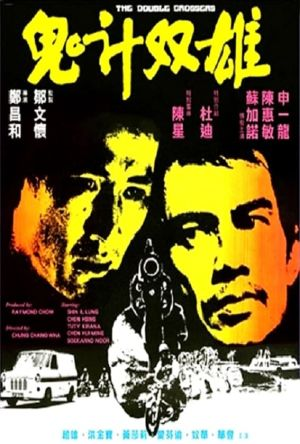 The Double Crossers film poster