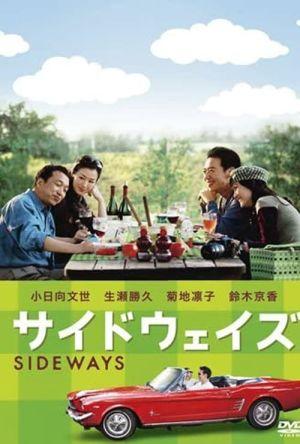 Sideways film poster