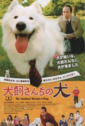 Inukai san chi no inu film poster