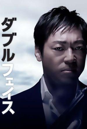 ダブルフェイス 偽装警察編 film poster