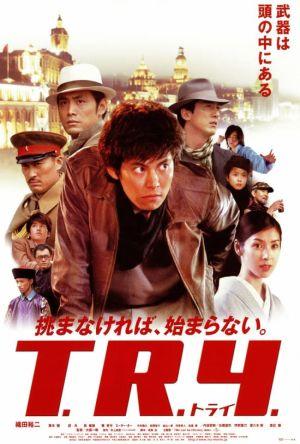 T.R.Y. film poster