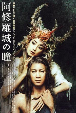 Ashura film poster