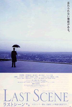 Last Scene film poster