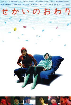 World's End / Girl Friend film poster