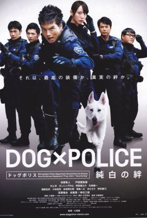 Dog × Police: The K-9 Force film poster