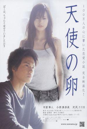 Angel's Egg film poster