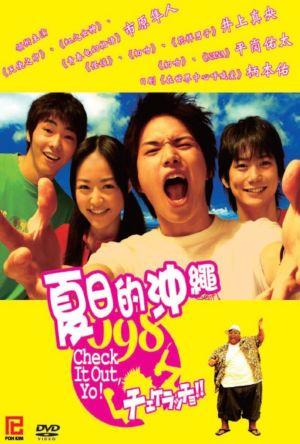 Check It Out, Yo! film poster