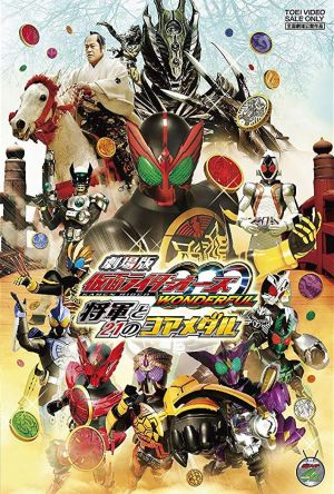 Kamen Rider OOO Wonderful: The Shogun and the 21 Core Medals film poster