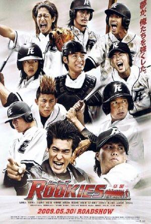 Rookies the Movie: Graduation film poster