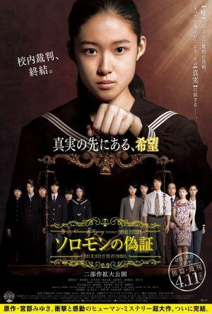 Solomon's Perjury 2: Judgment film poster