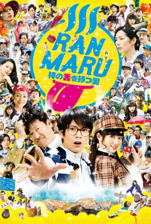 Ranmaru: The Man with the God Tongue film poster