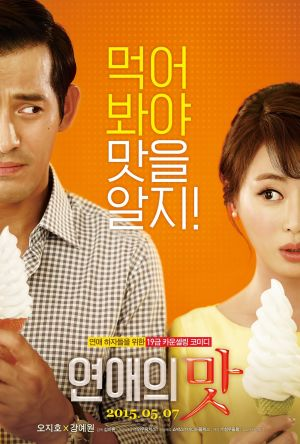 Love Clinic film poster