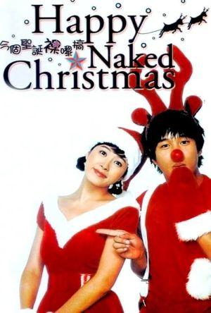Happy Ero Christmas film poster
