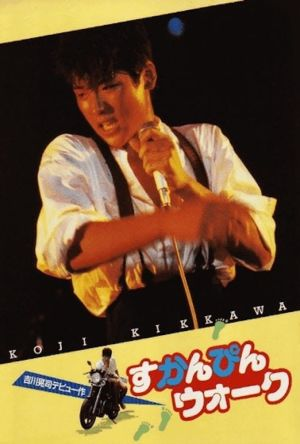 Sukanpin Walk film poster