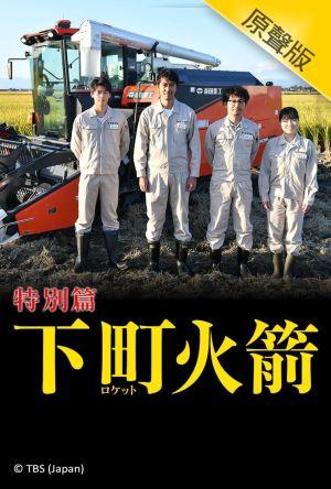 Shitamachi Rocket Spring Special film poster