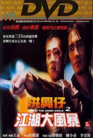 War of the Underworld film poster