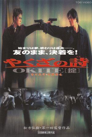 やくざの詩 OKITE[掟] film poster