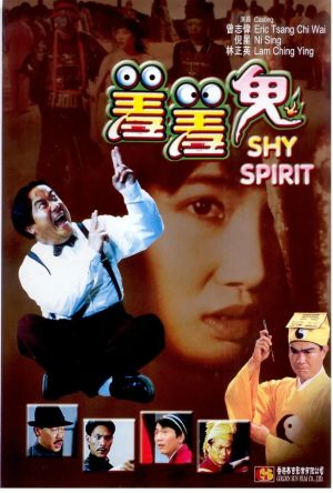 Shy Spirit film poster