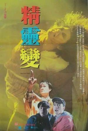Banana Spirit film poster