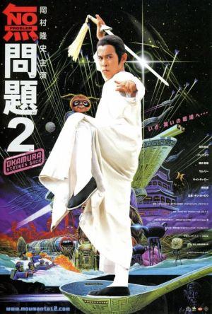 No Problem 2 film poster