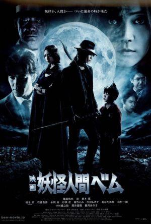 Humanoid Monster, Bem film poster