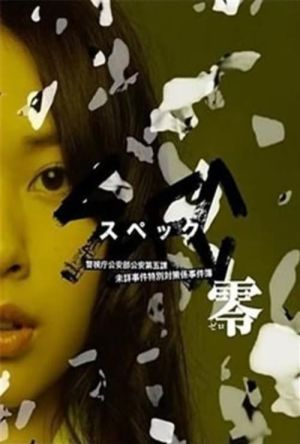 SPEC: Zero film poster