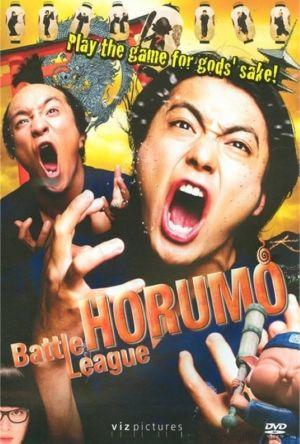 Kamogawa Horumo: Battle League in Kyoto film poster