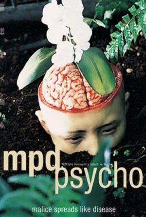 Multiple Personality Detective Psycho - Kazuhiko Amamiya Returns film poster