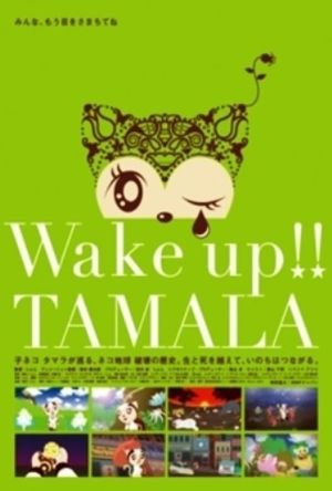 Wake up!! Tamala film poster