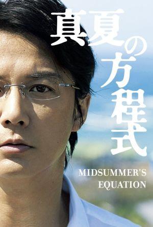 Midsummer's Equation film poster