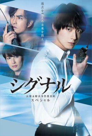 Signal ~ Chouki Mikaiketsu Jiken Sousahan Special film poster