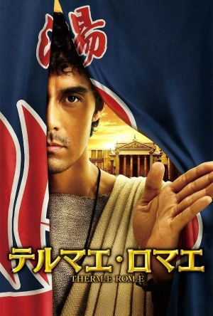 Thermae Romae film poster
