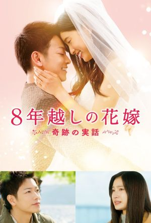 The 8-Year Engagement film poster