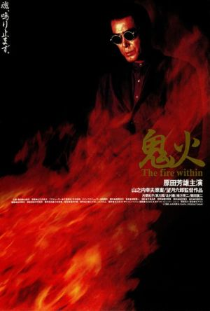 Onibi: The Fire Within film poster